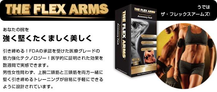 THE FLEXARMS うではザ フレックスアームズ!あなたの腕を強く堅くたくましく美しく引き締める! FDAの承認を受けた医療グレードの筋力強化テクノロジー!医学的に証明された効果を数週間で実感できます。 男性女性問わず、上腕二頭筋と三頭筋を両方一緒に堅く引き締めるトレーニングが容易に手軽にできるように設計されています。