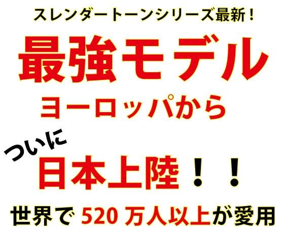 最強モデルヨーロッパからついに日本上陸!!★New Slendertoneプレミアム