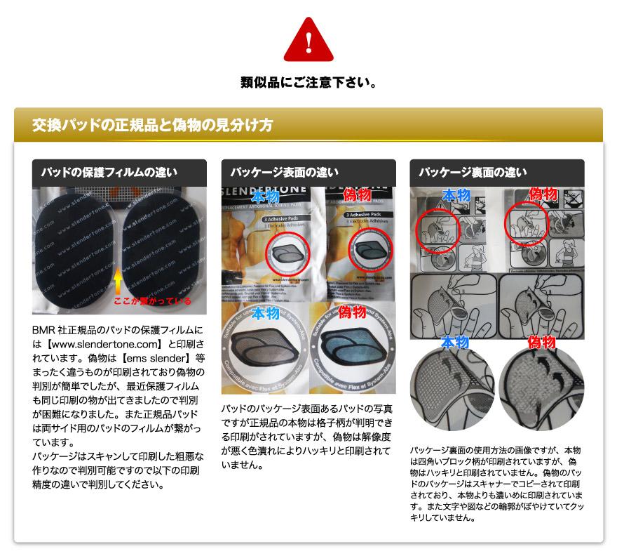 交換パッドの正規品と偽造品の見分け方