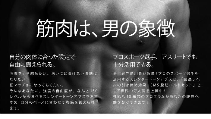 筋肉は男の象徴
