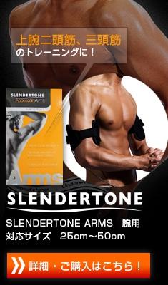 上腕二頭筋・三頭筋のトレーニングに! SLENDERTONE ARMS