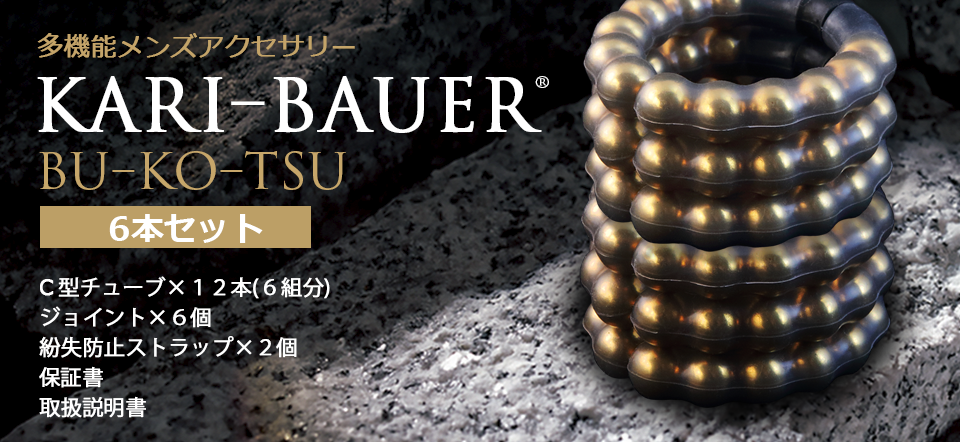 BU-KO-TSU 6+1本