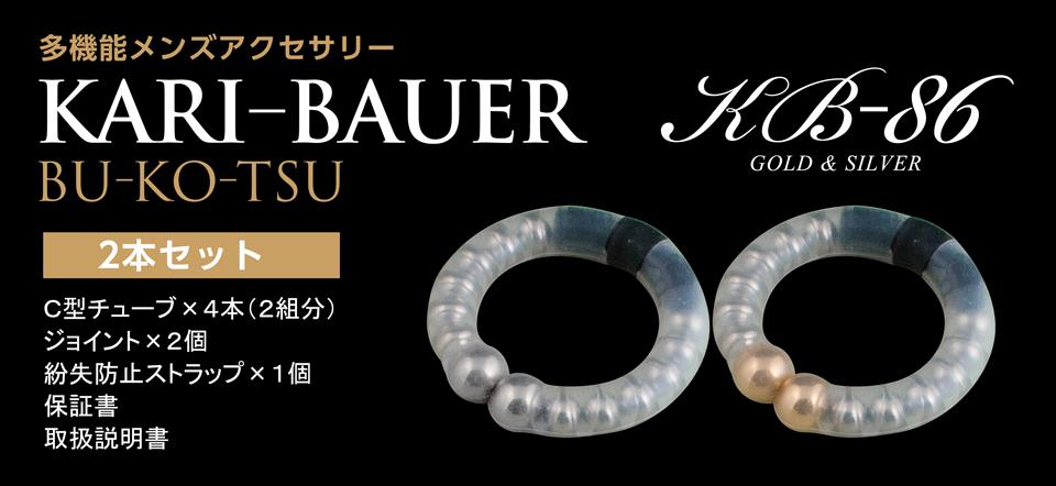 BU-KO-TSU 2本セット