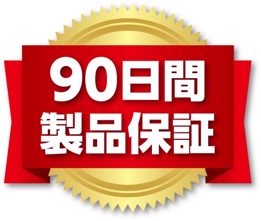 90日間製品保障