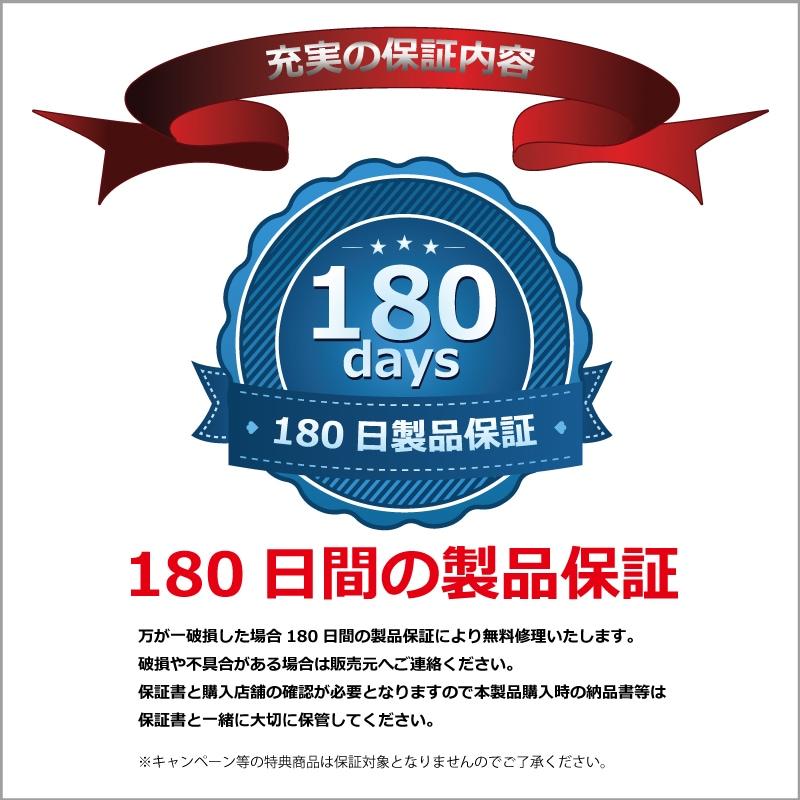 輪王-ワオウ180日間保証