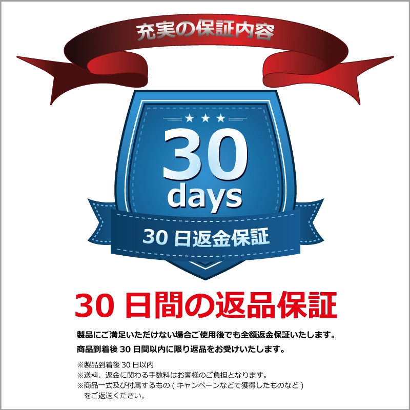 輪王-ワオウ返品30日間