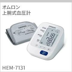 OMRON オムロン 手首式血圧計 HEM-6324T