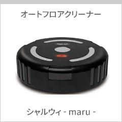 オートフロアクリーナー シャルウィ -maru-