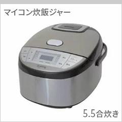 ベジタブル マイコン炊飯ジャー5.5合炊き GD-M102