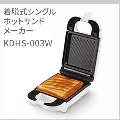 ライソン 着脱式 シングルホットサンドメーカー KDHS-003W