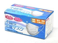 不織布三層マスク 50枚入り レギュラーサイズ 使い切りタイプ