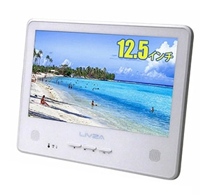 3電源対応!12.5インチ ポータブル防水DVDプレーヤー SH125BDV