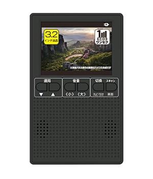 アカート 3.2インチ液晶 ワンセグTVラジオ ワイドFM/2電源対応 AK-PT32