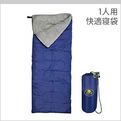 1人用 快適寝袋
