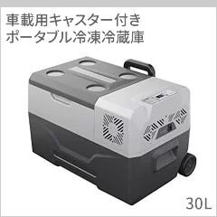 車載用キャスター付きポータブル冷凍冷蔵庫 30L