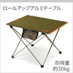 LITHON ロールアップアルミテーブル KOFT-001G