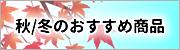 秋/冬のおすすめ商品