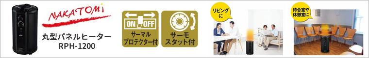 ナカトミ 丸型パネルヒーター RPH-1200