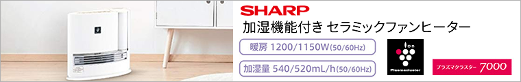 SHARP 加湿セラミックファンヒーター HX-H120-W