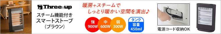 スチーム機能付きスマートストーブ DST-1630BR ブラウン