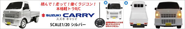 働くラジコン SUZUKI CARRY 正規ライセンス SCALE1/20 シルバー