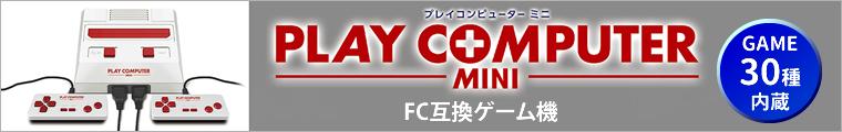 ピーナッツ・クラブ プレイコンピューターミニ KK-00563