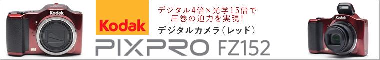 コダック デジタルカメラ PIXPRO FZ152-RD レッド