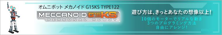 タカラトミー オムニボット メカノイド/Omnibot Meccanoid G15KS TYPE122
