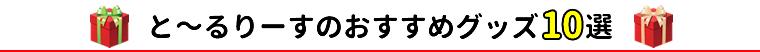 おすすめグッズ10選