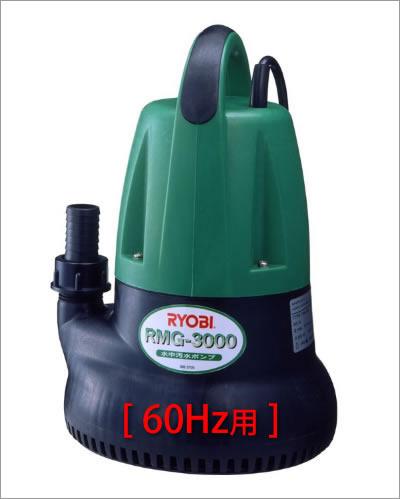 リョービ 水中汚水ポンプ RMG-3000(60Hz)