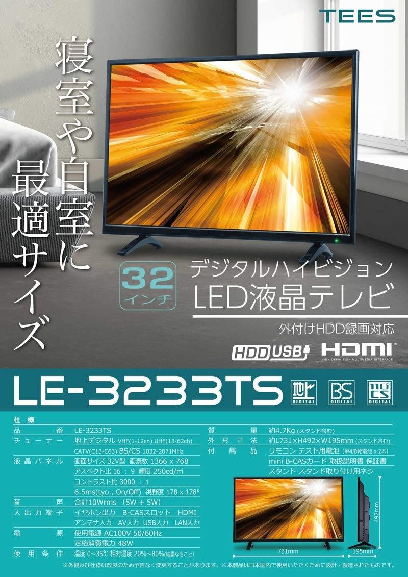 TEES ティーズ 32V型 地上/BS/110度CSデジタル ハイビジョンLED液晶テレビ LE-3233TS
