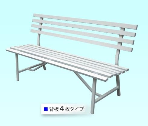 背板4枚タイプ アルミ製 背もたれ付き 3人掛け ガーデンベンチ