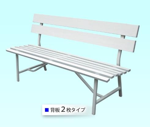 背板2枚タイプ アルミ製 背もたれ付き 3人掛け ガーデンベンチ