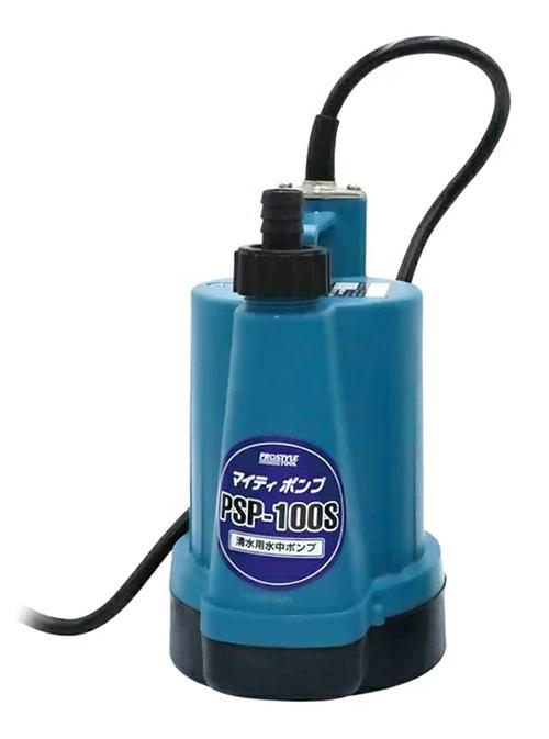 フローバル PROSTYLE TOOL 水中ポンプ 清水用 PSP-100S