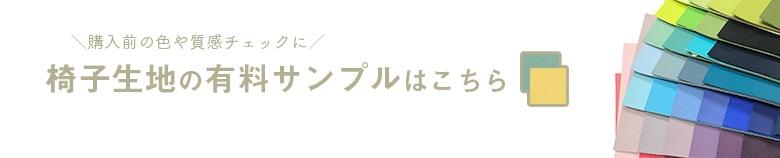椅子生地サンプル販売ページ