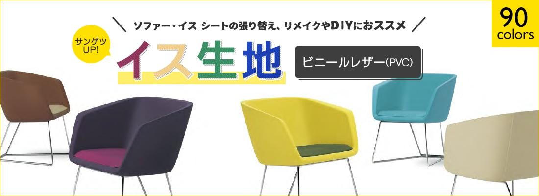 椅子生地レザー