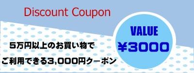 3,000円のお買物クーポン券の画像その一
