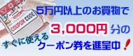 5万円以上のお買物で3000円のクーポン券のバナー画像