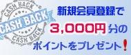 会員登録で3000円のキャッシュバックのバナー画像