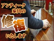 アンティーク家具の修復・修理のバナー画像
