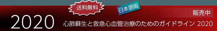 AHA  心肺蘇生と救急心血管治療のためのガイドライン 2020(日本語版)