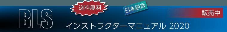 BLSインストラクターマニュアル 2020(日本語版)
