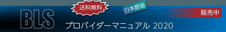 BLSプロバイダーマニュアル 2020(日本語版)