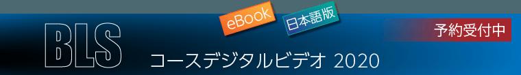 BLSコースデジタルビデオ 2020(日本語版) 予約