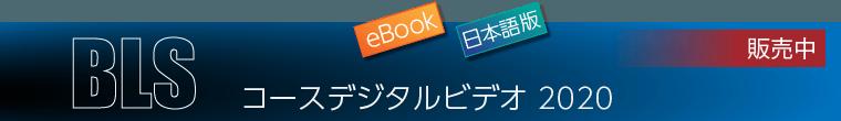 BLSコースデジタルビデオ 2020(日本語版)
