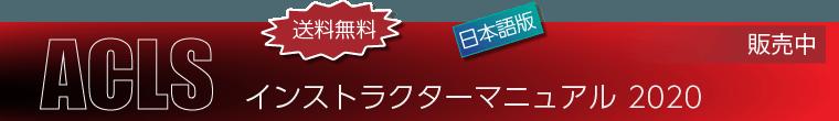 ACLSインストラクターマニュアル 2020(日本語版)