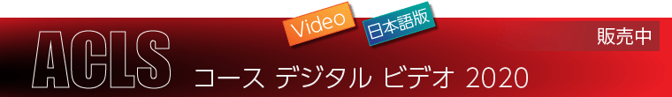 ACLS コースデジタルビデオ 2020(日本語版)