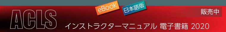 ACLSインストラクターマニュアル 電子書籍 2020(日本語版)