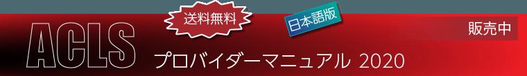 ACLSプロバイダーマニュアル 2020(日本語版)