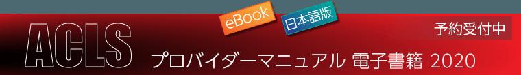 ACLSプロバイダーマニュアル 電子書籍 2020(日本語版) 予約